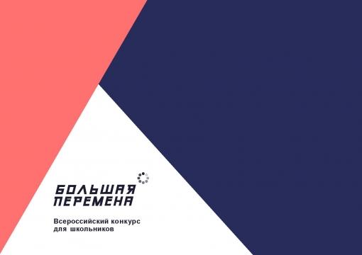 """Всероссийский конкурс """"Большая перемена"""" (2019 - 2020)"""